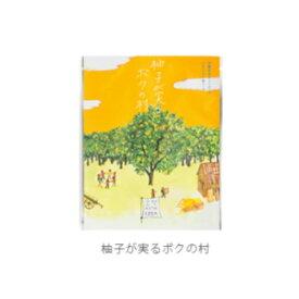 チャーリー入浴剤空想バスルーム柚子が実るボクの村(30g)