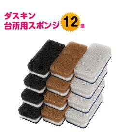 ダスキン台所用スポンジ抗菌タイプ12個セット(モノトーン3色×4セット)「掃除」