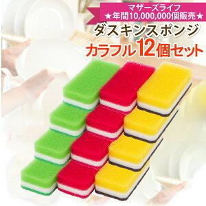 送料無料 ダスキン台所用スポンジ抗菌タイプ12個(ビタミンカラー)