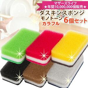 ダスキン台所用スポンジ抗菌タイプ6色セット(モノトーン&ビタミンカラー)「掃除」