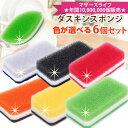 送料無料 ダスキン台所用スポンジ抗菌タイプ色が選べるよりどり6個セット「掃除」キャッシュレス5%還元