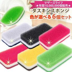 送料無料 ダスキン台所用スポンジ抗菌タイプ色が選べるよりどり6個セット「掃除」