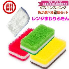 ダスキン台所用スポンジ抗菌タイプ色が選べる2個セットとレンジまわりふきん1枚セット