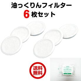 送料無料 ダスキン油っくりんナイス専用フィルタ−6個入