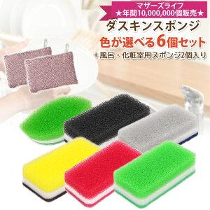 ダスキン台所用スポンジ抗菌タイプ選べる6個と風呂・化粧室用スポンジセット
