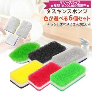 ダスキン台所用スポンジ抗菌タイプ色が選べる6個セットとレンジまわりふきん3枚入セット