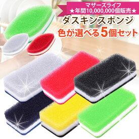 ポイント15倍送料無料 ダスキン台所用スポンジ抗菌タイプ色が選べるよりどり5個セット新色 「掃除」