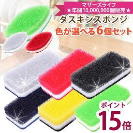 ポイント15倍送料無料 ダスキン台所用スポンジ抗菌タイプ色が選べるよりどり6個セット「掃除」