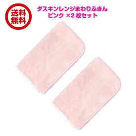 ダスキン レンジまわりふきんピンク(1枚入)×2枚