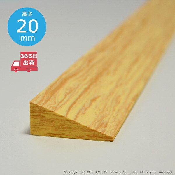 やわらか段差解消スロープ木目調見切材高さ20mm