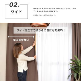 防音カーテン遮光断熱日本製防音カーテンコーズ幅110cm丈178cm1枚防音騒音窓賃貸電車楽器