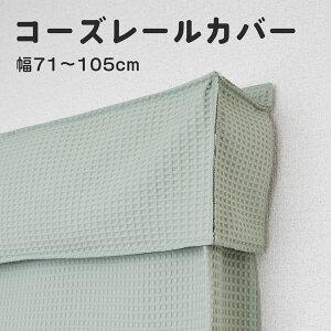 防音カーテン レールカバーカーテンレールの隙間をなくす! 五重構造コーズ レールカバー 幅71〜105cm 窓からの騒音対策に 断熱