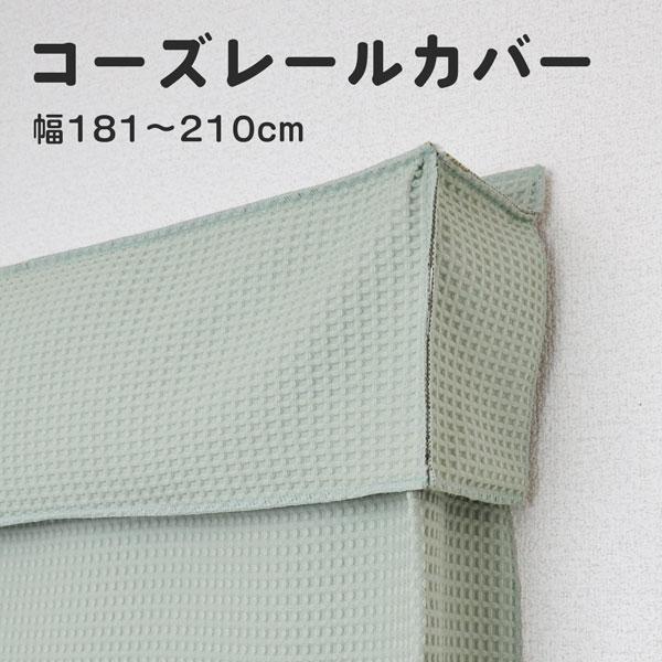 5重構造 防音カーテン 遮光 断熱コーズ レールカバー幅181〜210cm騒音 窓 賃貸 電車