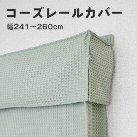 防音カーテン レールカバーカーテンレールの隙間をなくす! 五重構造コーズ レールカバー 幅241〜260cm 窓からの騒音対策に 断熱