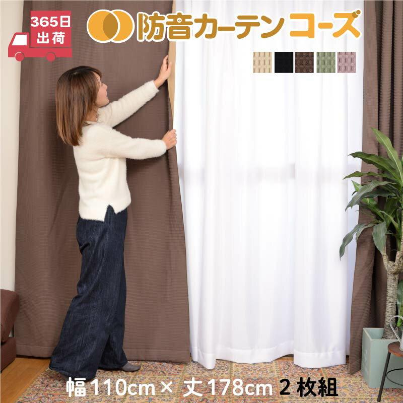 防音カーテン 遮光 断熱 日本製  幅110cm 丈178cm 2枚組 防音カーテンコーズ防音 騒音 窓 賃貸 電車 楽器