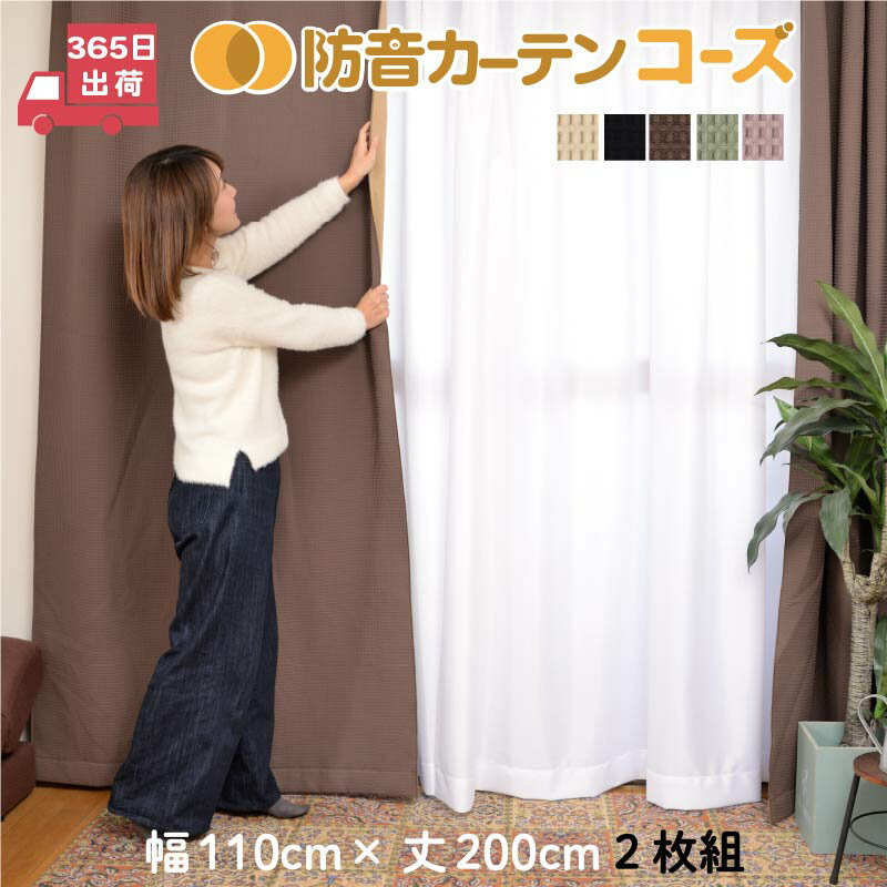 防音カーテン 遮光1級 断熱 日本製幅110cm×丈200cm 2枚組 五重構造防音カーテンコーズ防音 騒音対策 窓 賃貸 電車 楽器