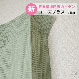 防音カーテン 遮光1級隙間のないリターン仕様 五重構造防音カーテンコーズプラス 幅105cm×丈178cm (2枚組) 窓からの騒音対策に 断熱 日本製