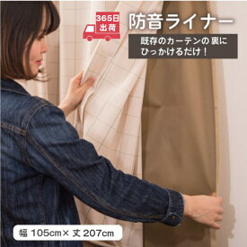 【ご使用中のカーテンが遮光・防音効果UP】かんたん防音ライナー1枚(幅105cm×丈207cm)
