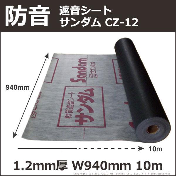 防音シート・遮音シートサンダムCZ-12厚さ1.2mm 幅940mm 長さ10m【送料込】(北海道・沖縄・離島除く)