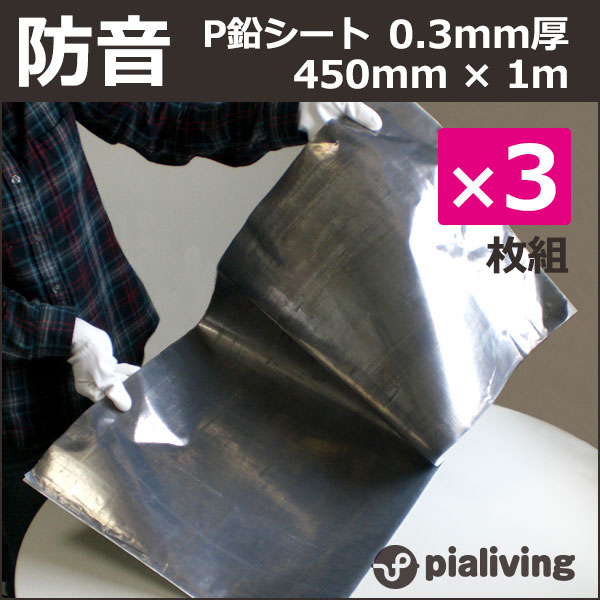 接着剤付き鉛の防音シートP鉛シート厚さ0.3mm 幅450mm 長さ1m3枚組