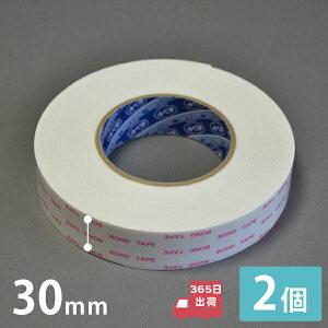 超強力ボンドテープ(強力両面テープ)30mm×10m 2個組【送料込】(北海道・沖縄・離島除く)