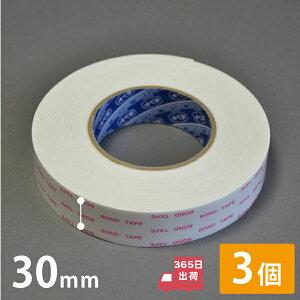 超強力ボンドテープ(強力両面テープ)30mm×10m 3個組【送料込】(北海道・沖縄・離島除く)