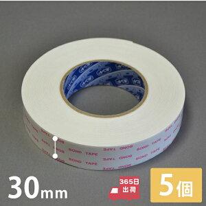 超強力ボンドテープ(強力両面テープ)30mm×10m 5個組【送料込】(北海道・沖縄・離島除く)