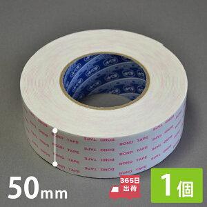 超強力ボンドテープ(強力両面テープ)50mm×10m【送料込】(北海道・沖縄・離島除く)