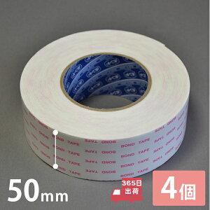 超強力ボンドテープ(強力両面テープ)50mm×10m 4個組【送料込】(北海道・沖縄・離島除く)
