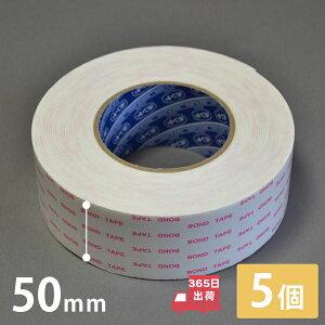 超強力ボンドテープ(強力両面テープ)50mm×10m 5個組【送料込】(北海道・沖縄・離島除く)
