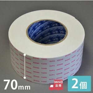 超強力ボンドテープ(強力両面テープ)70mm×10m 2個組【送料込】(北海道・沖縄・離島除く)