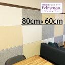 吸音材 吸音パネル フェルメノン 45度カット 80×60cm 12枚入 吸音 防音 ボード 吸音ボード 壁 壁面 天井 床 賃貸 マ…
