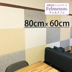 吸音材 吸音パネル フェルメノン 45度カット 80×60cm 12枚入 吸音 防音 ボード 吸音ボード 壁 壁面 天井 床 賃貸 マンション アパート DIY 簡単 壁に貼る 防音材 騒音 対策 フェルト 防音パネル