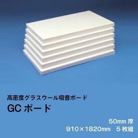グラスウール吸音ボード 断熱材 吸音材 GCボード ガラスクロス片面仕上げ ホワイト 厚さ50mm 910×1820mm 5枚組 密度32kg/m3 音響 調音 反響音 対策に ホームシアターや音楽教室でも!