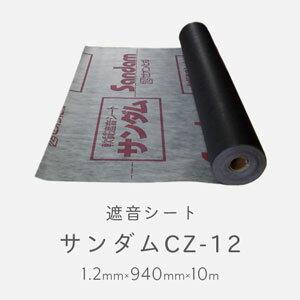 防音シート 遮音シートサンダムCZ-12厚さ1.2mm 幅940mm 長さ10m壁の防音・遮音対策に 防音 壁 遮音 騒音対策