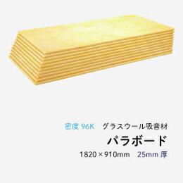 高密度グラスウール吸音ボード「パラボード」(1820mm×910mm×25mm)6枚入り
