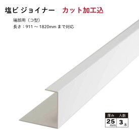 塩ビジョイナー 25mm厚 3本セット 端部用(コ型)【長さ:911〜1820mmまで対応】