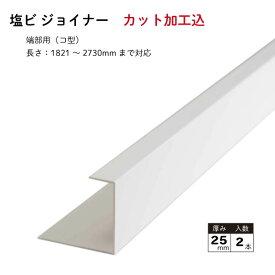塩ビジョイナー 25mm厚 2本セット 端部用(コ型)【長さ:1821〜2730mmまで対応】