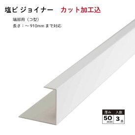 塩ビジョイナー 50mm厚 3本セット 端部用(コ型)【長さ:〜910mmまで対応】