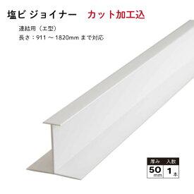 塩ビジョイナー 50mm厚 1本 連結用(エ型)【長さ:911〜1820mmまで対応】