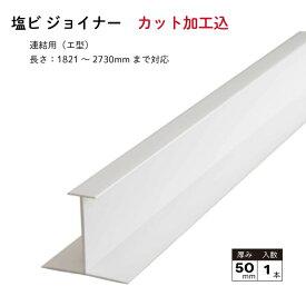 塩ビジョイナー 50mm厚 1本 連結用(エ型)【長さ:1821〜2730mmまで対応】