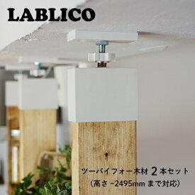 LABLICO ツーバイフォー木材セット ラブリコ 2組 × ツーバイフォー木材2本セット 壁の高さ〜2425mmまで対応