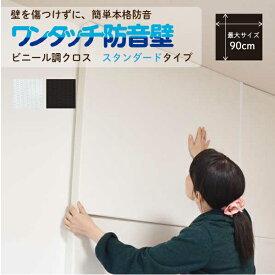 高性能防音パネル ワンタッチ防音壁 スタンダード ビニール調仕上げ (900×900mm) 取り付け簡単、貼るだけで本格防音 防音ボード 騒音対策