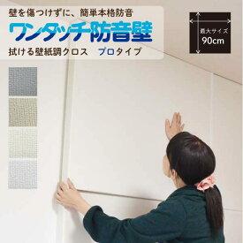 高性能防音パネル ワンタッチ防音壁 プロ 拭ける壁紙調クロス (900×900mm) 取り付け簡単、貼るだけで本格防音 防音ボード 騒音対策