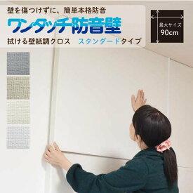 高性能防音パネル ワンタッチ防音壁 スタンダード 拭ける壁紙調クロス (900×900mm) 取り付け簡単、貼るだけで本格防音 防音ボード 騒音対策