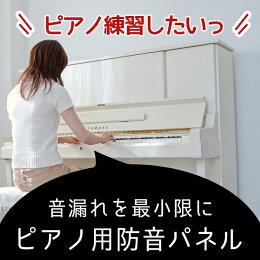 ピアノ用防音パネル_メイン