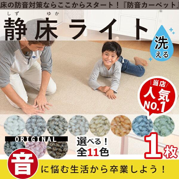高性能防音カーペット 【洗える】 静床ライト 防音マット 1ケース(10枚)買い