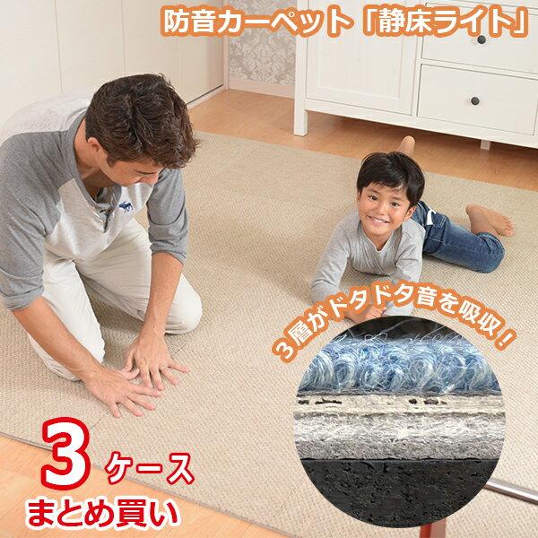 防音カーペット 防音マット 静床ライト 全11色3ケース(30枚) 50cm×50cm (あす楽対応)下の階への防音対策に 足音やピアノの打鍵音対策に効果的! 床の防音 騒音対策 防音ラグ