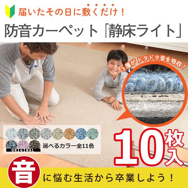 水洗い可 防音カーペット 防音マット 静床ライト 1ケース(10枚) 50cm×50cm 防音 床 騒音 ピアノ 足音