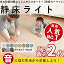 【送料無料】静床ライト 防音カーペット 防音マット バラ販売2枚【あす楽】